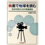 映画で地球を読む-地球市民のための教養講座 [単行本]