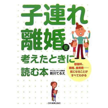 子連れ離婚を考えたときに読む本―慰謝料、親権、養育費…気になることがすべてわかる [単行本]