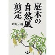 庭木の自然風剪定 [単行本]