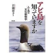アビ鳥を知っていますか―人と鳥の文化動物学 [単行本]