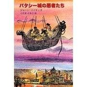 バタシー城の悪者たち [単行本]