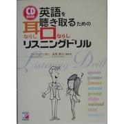 CD BOOK 英語を聴き取るための耳ならし・口ならしリスニングドリル(アスカカルチャー) [単行本]