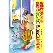 おばけのアッチのあるかないかわからないごちそう―角野栄子の小さなおばけシリーズ(ポプラ社の新・小さな童話〈149〉) [単行本]