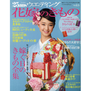 25ansウエデイング花嫁のきもの vol.6(FG MOOK) [ムックその他]