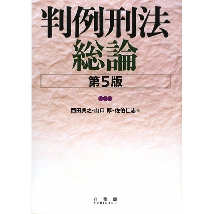 判例刑法総論 第5版 [単行本]