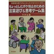 ちょっとしたボケ防止のための言葉遊び&思考ゲーム集(高齢者の遊び&ちょっとしたリハビリシリーズ〈1〉) [全集叢書]