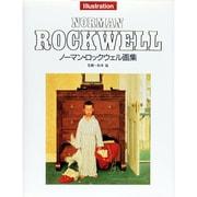ノーマン・ロックウェル画集(MOE BOOKS) [単行本]
