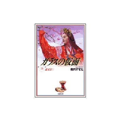 ガラスの仮面 第23巻(白泉社文庫) [文庫]