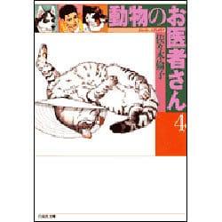 動物のお医者さん 第4巻(白泉社文庫) [文庫]