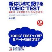 CD BOOK 新・はじめて受けるTOEIC TEST―出題パターンと攻略テクニックがよくわかる!(アスカカルチャー) [単行本]