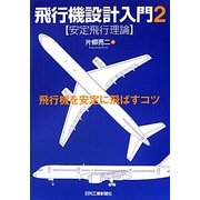 飛行機設計入門〈2〉安定飛行理論―飛行機を安定に飛ばすコツ [単行本]