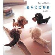 編み犬の毎日―Ami Ami Dogs [単行本]