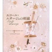エコール・ルサージュの刺繍―オートクチュール刺繍が家で楽しめます [単行本]
