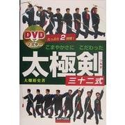 こまやかさにこだわった太極剣三十二式―DVDでマスター [単行本]