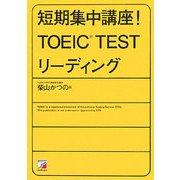 短期集中講座!TOEIC TEST リーディング(アスカカルチャー) [単行本]