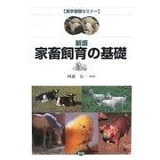 家畜飼育の基礎 新版 (農学基礎セミナー) [全集叢書]