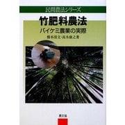 竹肥料農法―バイケミ農業の実際(民間農法シリーズ) [単行本]