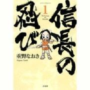 信長の忍び 1(ジェッツコミックス) [コミック]