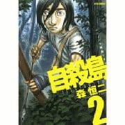 自殺島 2(ジェッツコミックス) [コミック]