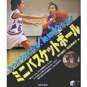 ミニバスケットボール―もっとうまくなる、絶対強くなる!(実用BEST BOOKS) [単行本]