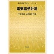 電気電子計測(電子情報工学ニューコース〈2〉) [全集叢書]