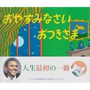 おやすみなさいおつきさま(評論社の児童図書館・絵本の部屋) [絵本]
