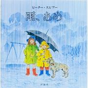 雨、あめ(評論社の児童図書館・絵本の部屋) [絵本]