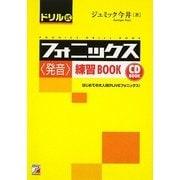 CD BOOK ドリル式フォニックス「発音」練習BOOK(アスカカルチャー) [単行本]