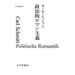 政治的ロマン主義(始まりの本) [全集叢書]