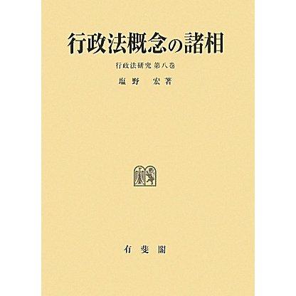 行政法概念の諸相(行政法研究〈第8巻〉) [単行本]