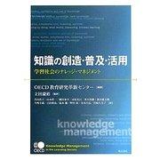 知識の創造・普及・活用―学習社会のナレッジ・マネジメント [単行本]