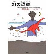 幻の恐竜―赤川次郎ショートショートシリーズ〈3〉 [全集叢書]