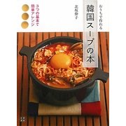 おうちで作れる韓国スープの本―3つの基本で簡単アレンジ [単行本]