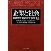 企業と社会〈上〉―企業戦略・公共政策・倫理 [単行本]