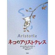 ネコのアリストテレス(児童図書館・文学の部屋) [単行本]