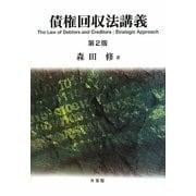 債権回収法講義 第2版 [単行本]