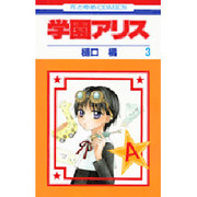学園アリス 3(花とゆめCOMICS) [コミック]