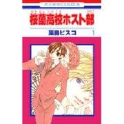 桜蘭高校ホスト部 1(花とゆめCOMICS) [コミック]