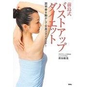 前島式バストアップダイエット―肩甲骨を動かして全身スタイルUP! [単行本]