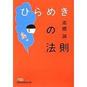 ひらめきの法則(日経ビジネス人文庫) [文庫]