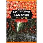 トマト オランダの多収技術と理論―100トンどりの秘密 [単行本]