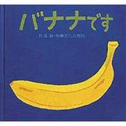 バナナです [絵本]