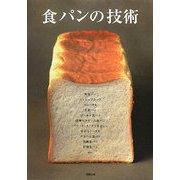 食パンの技術 [単行本]