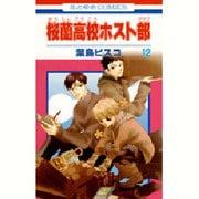 桜蘭高校ホスト部 12(花とゆめCOMICS) [コミック]