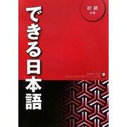 できる日本語 初級 本冊 [単行本]