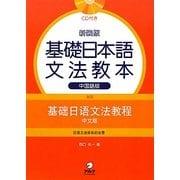 基礎日本語文法教本 中国語版 新装版 [単行本]