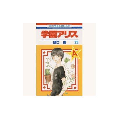 学園アリス 23(花とゆめCOMICS) [コミック]