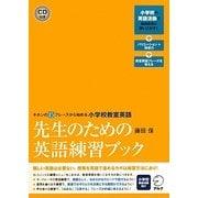 先生のための英語練習ブック―キホンの15フレーズから始める小学校教室英語 [単行本]