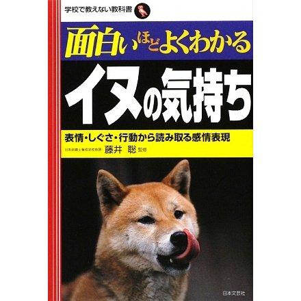 面白いほどよくわかるイヌの気持ち―表情・しぐさ・行動から読み取る感情表現(学校で教えない教科書) [単行本]