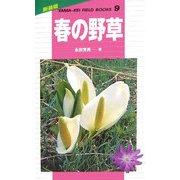 春の野草 新装版 (新装版山溪フィールドブックス〈9〉) [全集叢書]